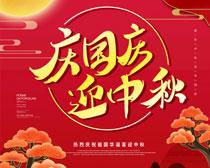 慶國慶中秋海報PSD素材