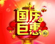 国庆巨惠海报PSD素材