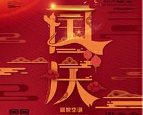 国庆海报PSD素材