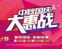 中秋国庆大惠战海报PSD素材