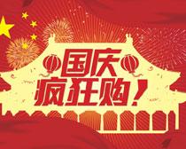 国庆节狂欢购海报PSD素材