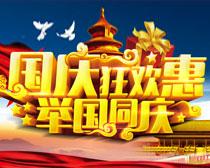国庆狂欢惠海报PSD素材