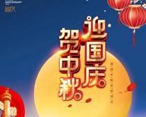 贺中秋迎国庆海报PSD素材