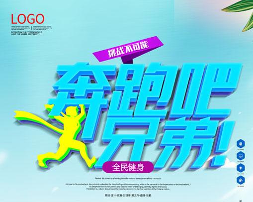 奔跑吧兄弟创意广告PSD素材