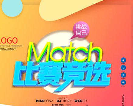 比赛竞选创意海报PSD素材