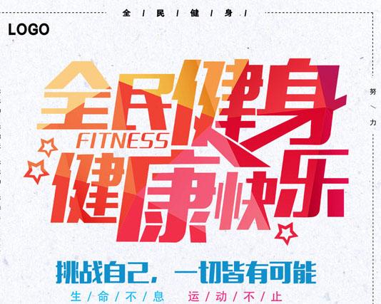 全民健身海报PSD素材
