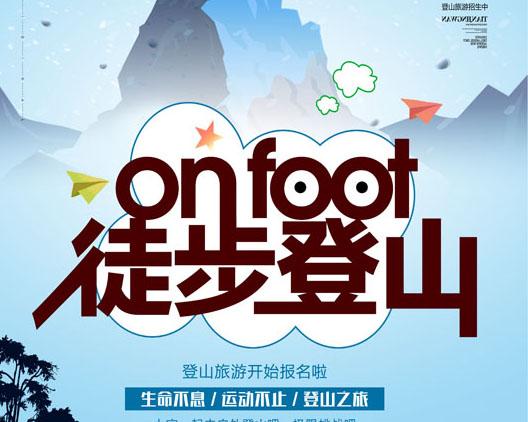登山徒步旅游宣传海报PSD素材