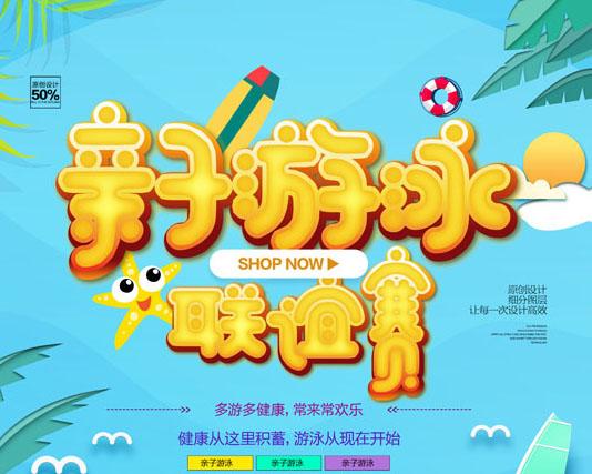 亲子游泳宣传海报PSD素材
