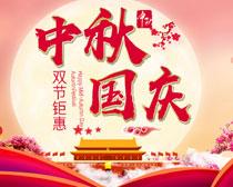 中秋国庆淘宝海报设计PSD素材