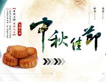 中秋佳节淘宝海报设计PSD素材