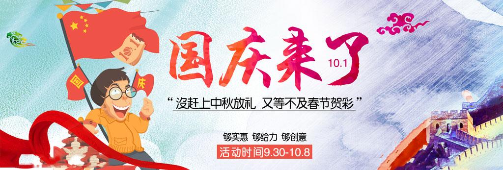 国庆来了淘宝海报设计PSD素材
