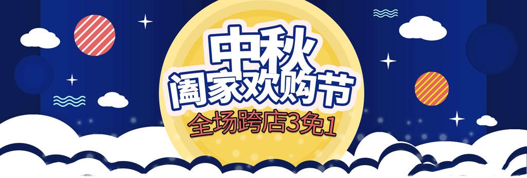 中秋购物节淘宝海报设计PSD素材