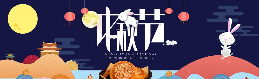 淘宝中秋月饼海报设计PSD素材