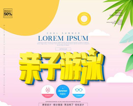 亲子游泳健身海报PSD素材