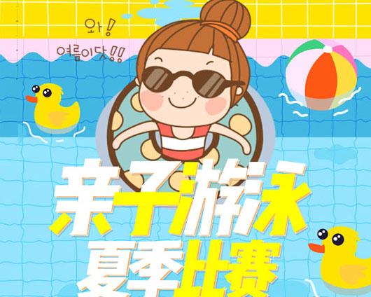 亲子游泳夏季比赛海报PSD素材