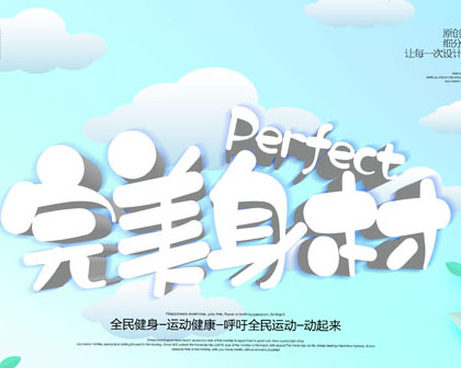 完美身材健身广告PSD素材
