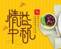 情溢中秋淘宝海报设计PSD素材