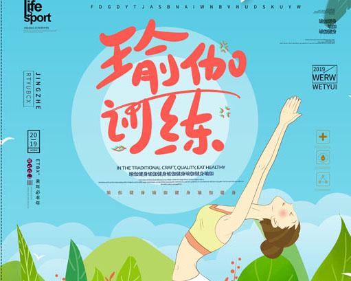 创意瑜伽健身海报PSD素材