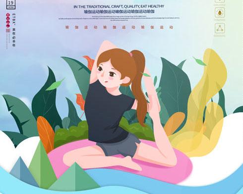 时尚瑜伽运动海报PSD素材