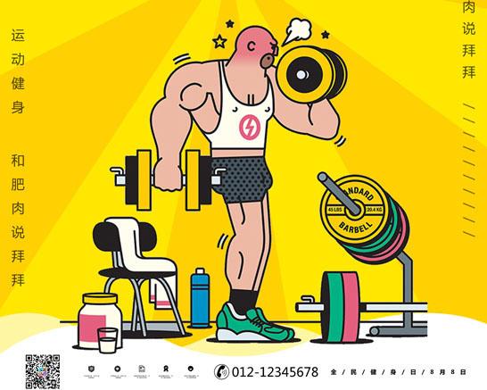 卡通全民健身日海报PSD素材