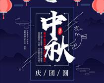 中秋庆团圆海报PSD素材