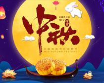 中秋佳节海报背景设计PSD素材