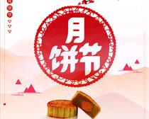 月饼节中秋海报PSD素材