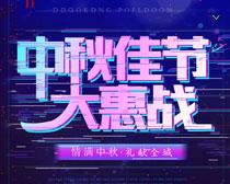 中秋佳节大惠战海报PSD素材