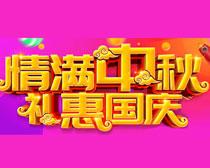 情满中秋礼惠国庆海报PSD素材