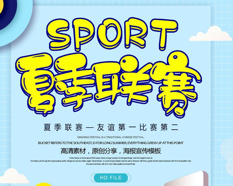 夏季联赛宣传海报PSD素材