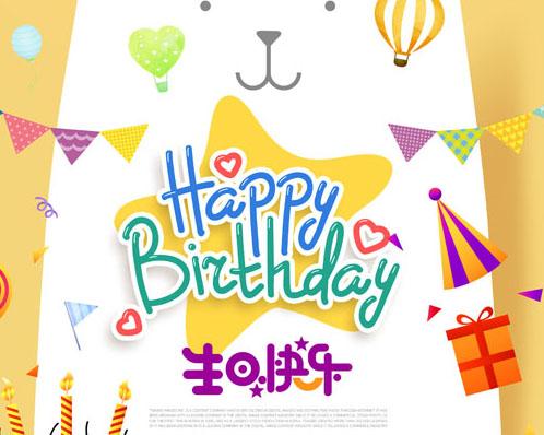 卡通可爱生日快乐海报PSD素材