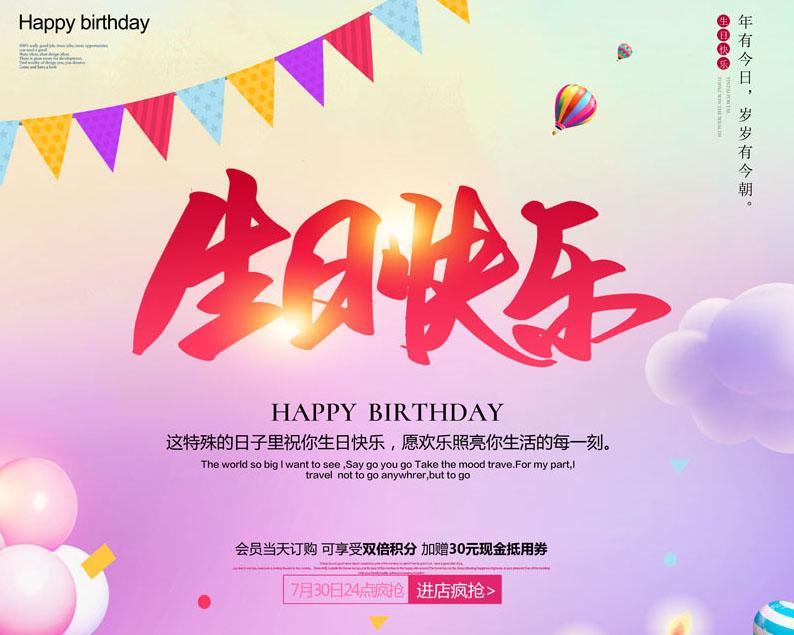 生日快乐活动广告PSD素材