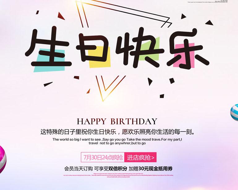 进店活动生日快乐海报PSD素材