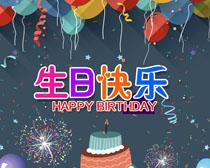 喜庆生日快乐广告PSD素材