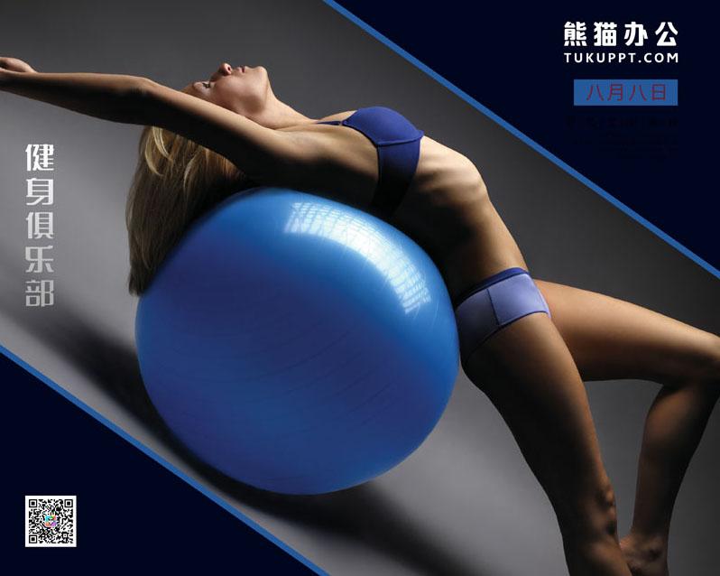 健身俱樂部海報PSD素材