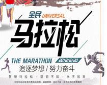 马拉松比赛公益海报PSD素材