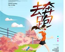 去奔跑健身运动海报PSD素材