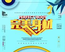 完美身材健身海报PSD素材
