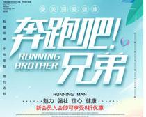 奔跑吧兄弟运动海报PSD素材