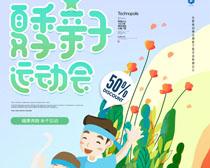 夏季亲子运动会海报PSD素材