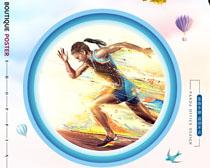 奔跑吧全民健身广告PSD素材