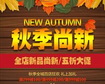 秋季尚新购物海报PSD素材