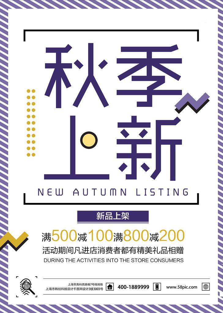 秋季上新购物海报设计PSD素材