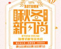 秋冬新风尚购物海报PSD素材