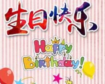 彩色生日快乐广告PSD素材