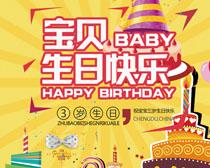 宝贝3岁生日广告海报PSD素材