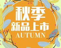 秋季新品上市海报PSD素材