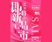新品上市宣传海报设计PSD素材