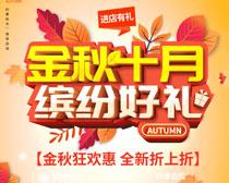 金秋十月缤纷好礼海报设计PSD素材