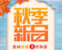秋季惠动全城海报PSD素材